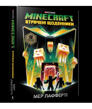Minecraft Втрачені щоденники