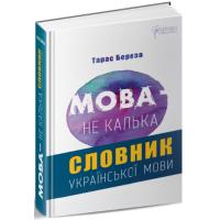 Мова – не калька: словник української мови