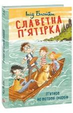 Славетна п'ятірка. кн.1. П'ятеро на острові скарбів