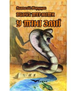 Вибух терміта. Книга 3. У тіні змії