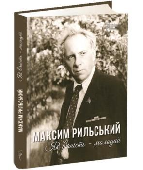 Максим Рильський. Як вічність — молодий
