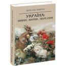 Україна: війни, битви, персони