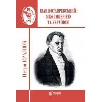 Іван Котляревський: між імперією та Україною
