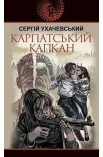 Карпатський капкан: роман