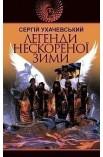 Легенди нескореної зими: роман
