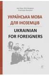 Українська мова для іноземців. Ukrainian for foreigners. Довідник