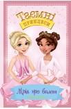 Таємні Принцеси. Спеціальний випуск Мрія про балет