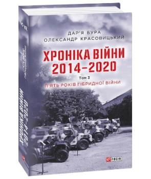 Хроніка війни. 2014—2020. Том 3. П'ять років гібридної війни