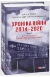 """Хроніка війни. 2014—2020. Том 2. Від першого до другого """"Мінська"""""""