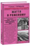 Життя в рожевому (1958-1961). кн.4