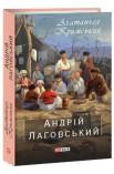 Андрій Лаговський