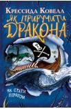 Як приручити дракона. Книжка 2. Як стати піратом