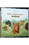"""Місія """"Порятунок"""": ведмеді"""