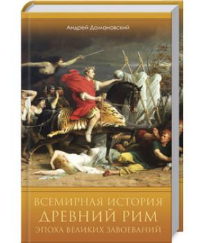 Всемирная история. Древний Рим. Эпоха великих завоеваний