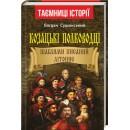 Козацькі полководці. Шаблями писаний літопис
