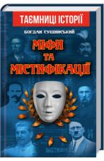 Міфи та містифікації