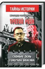 Третий рейх. Судный день генерала Власова