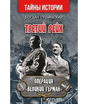 Третий рейх. Операция Великий Герман
