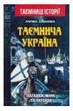 Таємнича Україна. Загадки,міфи та легенди