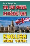 Сам собі вчитель англійської