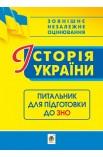 Історія України. Питальник до ЗНО