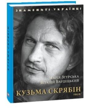 Кузьма Скрябін