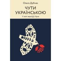 Чути українською