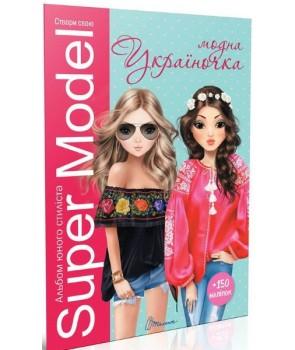 Super Model. Модна україночка