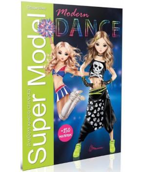 Super Model. Modern dance. Супер модель. Сучасний танець