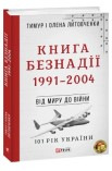 Від миру до війни. Книга Безнадії.1991—2004
