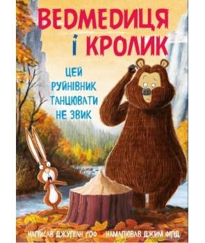 Ведмедиця і Кролик. Цей руйнівник танцювати не звик. Книга 4