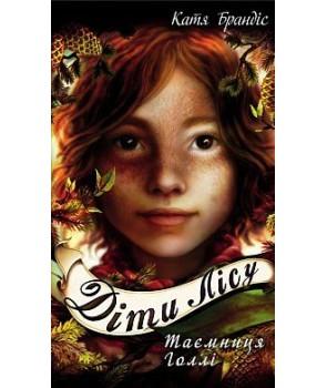 Діти лісу. Таємниця Голлі. Книга 3