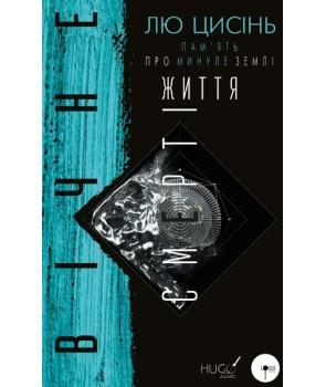 Вічне життя смерті. Пам'ять про минуле Землі. Книга 3