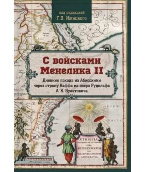 С войсками Менелика II . Дневник похода из Абиссинии через страну Каффа на озеро Рудольфа А.К. Булатовича