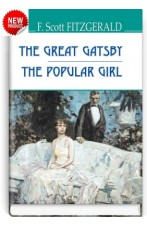 Великий Гетсбі; Популярна дівчина (Англійською мовою)