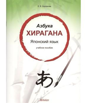 Азбука хирагана. Японский язык : учебное пособие
