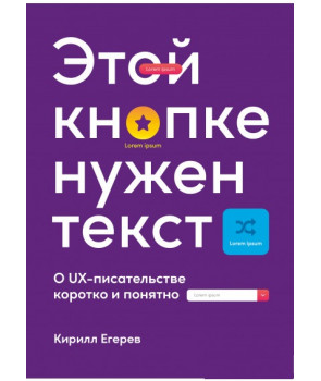 Этой кнопке нужен текст: O UX-писательстве коротко и понятно