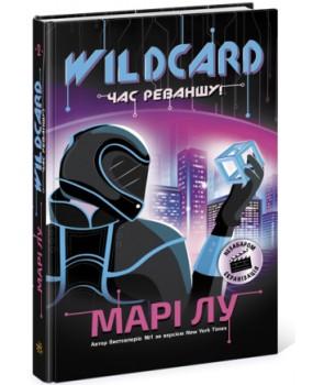 Wildcard: час реваншу!