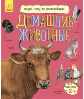 Энциклопедия дошкольника. Домашние животные