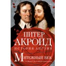 Мятежный век: От Якова I до Славной революции