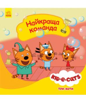 Три коти. Історії. Найкраща команда