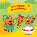 Три коти. Історії. Маленькі помічники