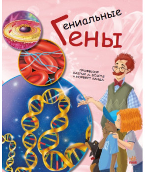 Генетика для детей. Гениальные гены