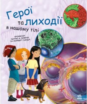 Генетика для дітей. Герої та лиходії в нашому тілі