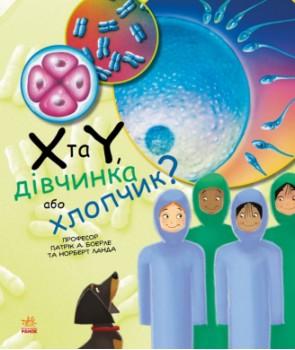 Генетика для дітей. X та Y, дівчинка або хлопчик?
