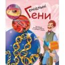 Генетика для дітей. Геніальні гени