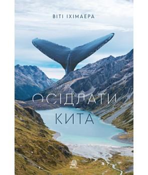 Осідлати кита : роман