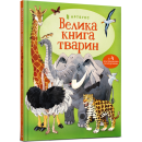Велика книга тварин