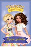 Таємні Принцеси. Книга 9 Модні забави