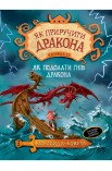 Як приручити дракона. Книжка 12 Як подолати гнів дракона